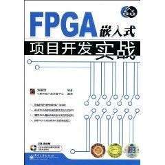 FPGA嵌入式项目开发实战(含CD光盘1张)