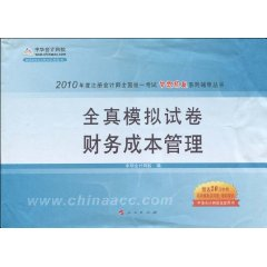 财務成本管理•全真模拟試卷(附中華會計網校20元學習卡)