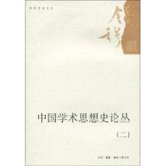 中國學術思想史論叢(2)