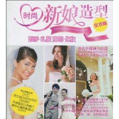 時尚新娘造型(全攻略):婚紗、禮服、配飾、化妝(附DVD光盤1張)