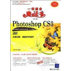 Photoshop CS3数码照片处理200例(全彩版)(第2版)(配DVD光盘1张)