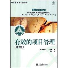 有效的項目管理(第4版)