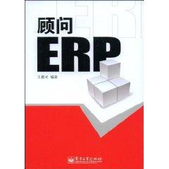 顧問ERP