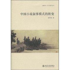 中國小說叙事模式的轉變