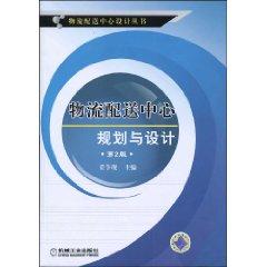物流配送中心規劃與設計(第2版)