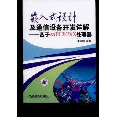 嵌入式设计及通信设备开发详解:基于MPC82XX处理器