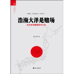 浩瀚大洋是赌场:大日本帝国海军兴亡史