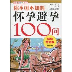 你不可不知的怀孕避孕100问(畅销特惠版•第2辑)