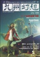 九州幻想·十二城记