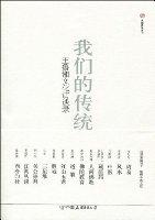 我们的传统:王鲁湘文化访谈录