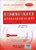 统计基础知识与统计实务历年真题与过关必做600题详解(第2版)(2010)