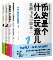 曆史是個什麼玩意兒:袁騰飛說中國史(套裝共4冊)(附光盤3張)