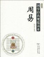 国家经典规范读本•周易(彩图版)