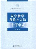 汉字教学理论与方法(附1张DVD)