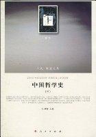 中国哲学史(3)