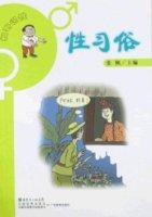 楓哥說性-性習俗