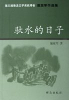 馱水的日子:第三屆魯迅文學獲得者溫亞軍作品集