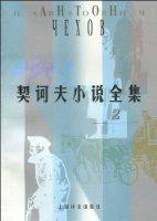 契诃夫全集(第2卷)