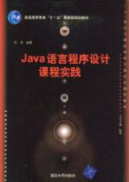 Java语言程序设计课程实践