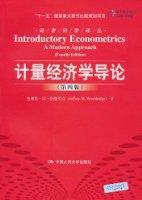 計量經濟學導論(第4版)