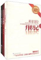 杜拉拉升职记(套装共3册)(附《等爱》1本)