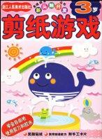 新頭腦開發叢書•剪紙遊戲(3歲)