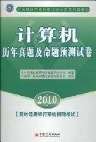 農村信用社招聘考試專用系列教材•2010計算機曆年真題及命題預測試卷