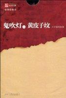 鬼吹灯之5:黄皮子坟(插图限量本)