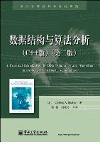 數據結構與算法分析(C++版)(第2版)