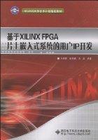 基于XILINX FPGA片上嵌入式系统的用户IP开发(附CD光盘1张)