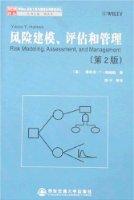 风险建模、评估和管理(第2版)