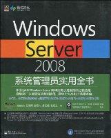 Windows Server 2008系统管理员实用全书(恒逸资讯)封面图片