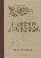 外國神話史詩民間故事鑒賞辭典