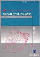 数据库原理与DB2应用教程(21世纪高等学校计算机教育实用规划教材)