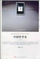中国哲学史(1)(哲学类)