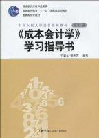 """普通高等教育""""十一五""""国家级规划教材•中华人民大学会计系列(第5版)•《成本会计学》学习指导书"""