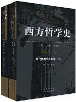 西方哲學史學術版(第8卷)(上下)