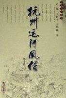 杭州运河风俗