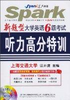 星火英语•新题型大学英语6级考试听力高分特训(2010下)(MP3版)(附CD光盘1张)