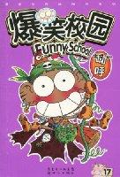 漫畫世界暢銷書系列:爆笑校園17