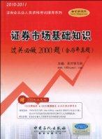 證券業從業人員資格考試輔導系列:證券市場基礎知識過關必做2000題(含曆年真題)(2010-2011)
