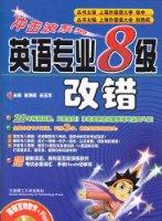 冲击波系列•英语专业8级改错(含光盘)(新版)