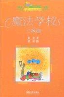 魔法学校:三眼猫(十年纪念珍藏版)