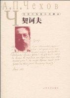 外國中短篇小說藏本•契诃夫