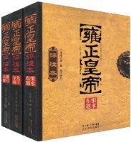 雍正皇帝評注本(套裝共3冊)