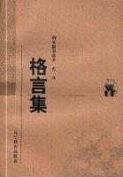 萬有文庫(第2輯)(外國):格言集