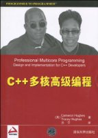 C++多核高級編程