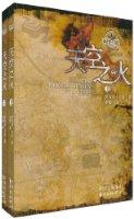 时光之轮5:天空之火(套装共2册)