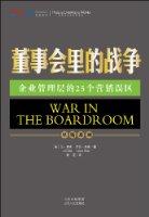 董事會裡的戰争