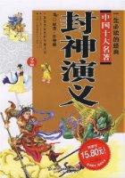 封神演义(一生必读的经典中国10大名著)(青少版)